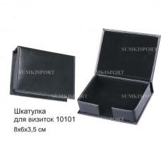 Изделия из кожи 10101