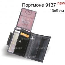 Изделия из кожи 9137